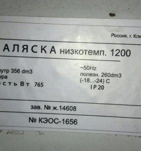 Холодильный прилавок
