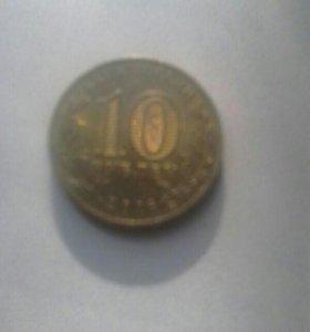 Монета 10 рублей Юбилейная 2016 года