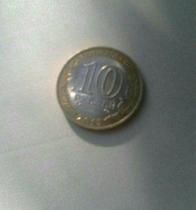 10 рублей 2015 года юбилейная