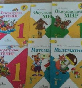 Учебники 1 кл Школа России
