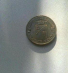 Монета 10 рублей юбилейная2014 года