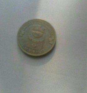 10 рублей юбилейная 2014 года
