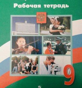 Рабочая тетрадь по обществознанию 9 класс