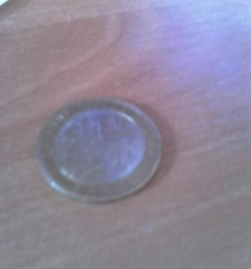 10 рублей юбилейная 2011 года