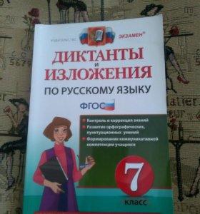 Диктанты и изложения по русскому 7 класс