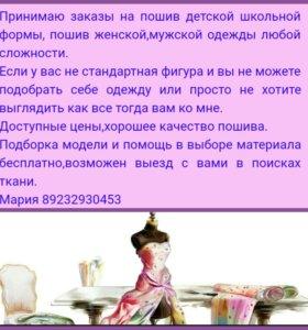Пошив женской,мужской и детской одежды.