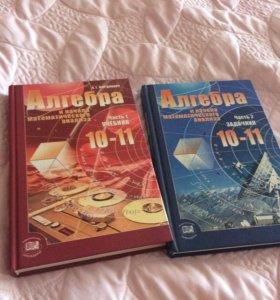 Учебник и задачник по алгебре 10-11 класс