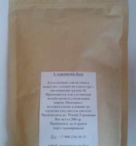 Жиросжигатель l-карнитин