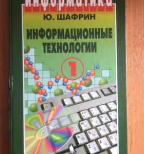 Информатика Ю.Шафрин