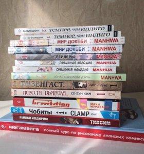Манга и книги