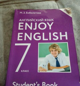 Английский язык. Биболетова. 7 класс