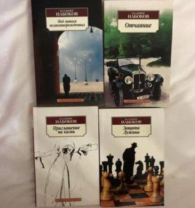 Книги Набоков