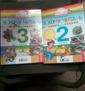 Книги гармония, я хочу читать О.В. Кубасова ФГОС