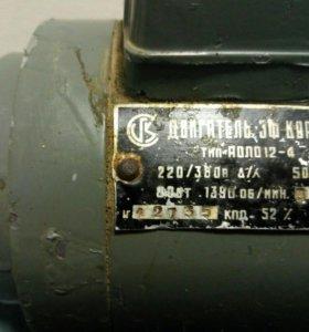эл двигатель СССР.,энергосберегающий 220/380вольт