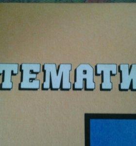 Математика. Репетитор. 6-9 кл.