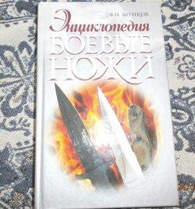 Энциклопедия боевые ножи мира,В.Н.Шунков