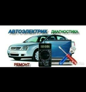 Автоэлектрик-диагност