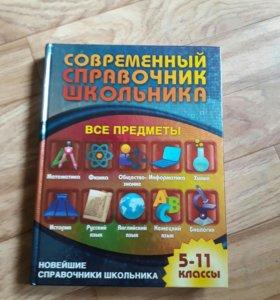 Справочник для школьника