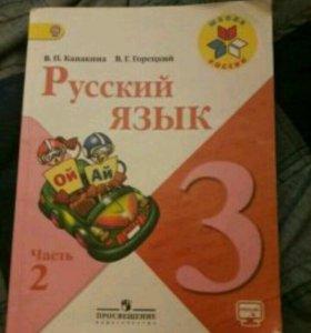 Русский язык 3 класс , 2 часть