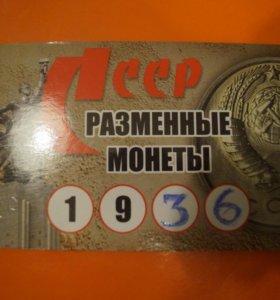 монеты 1936 года
