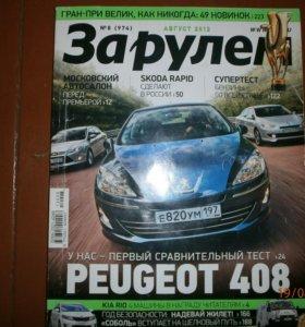 Журнал За рулем №8(974) август 2012г