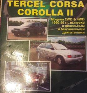 Тойота CORSA книга