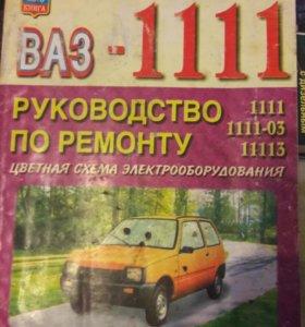 Ваз 1111 книга бесплатно