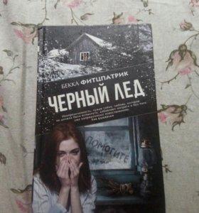 """Книга """"Чёрный лёд"""""""