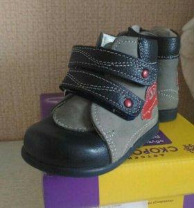 Ботинки Скороход 18 размер
