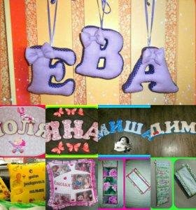 Буквы,подушечки,цифры,стикеры,надписи на футболках