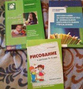 Книги для воспитателей и учителей
