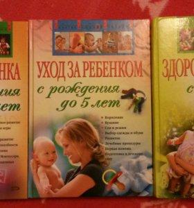 Книги молодой маме (цена за три шт.)