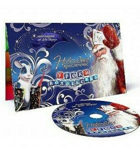 """DVD """"Новогоднее приключение"""""""