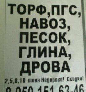 Песок Пгс Навоз Торф Глина Дрова