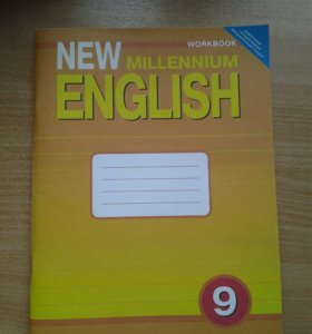 new millennium english workbook 9 класс