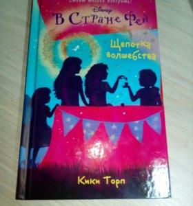 Книга В Стране Фей
