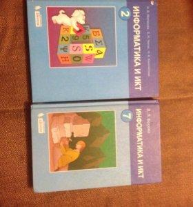 2 учебника по информатике