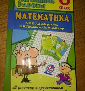 Гдз по математике 6 класс