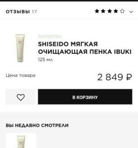 Пенка shiseido ibuki gentle cleanser
