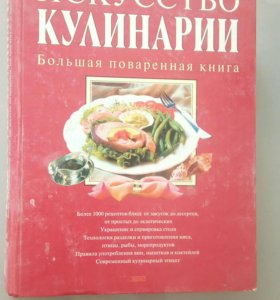 Книга Исскуство кулинарии