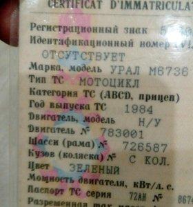 Мотоцикл Урал М6736