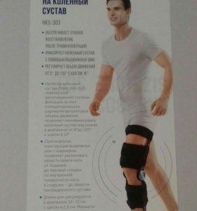 Ортез на коленный сустав Orlett HKS-303