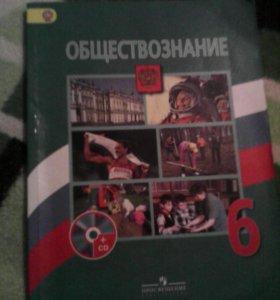 учебник по обществознанию 6 класс