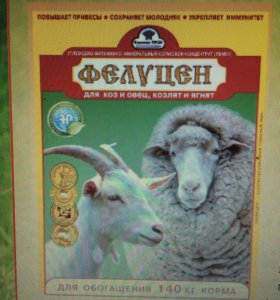 Фелуцен для коз и овец 1 кг.