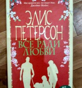 "Книга ""Элисон Петерсон ВСЕ РАЖИ ЛЮБВИ"""