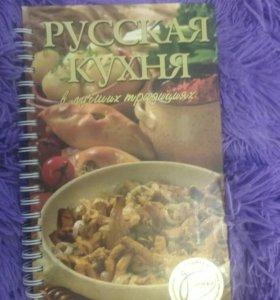 Повареная книга