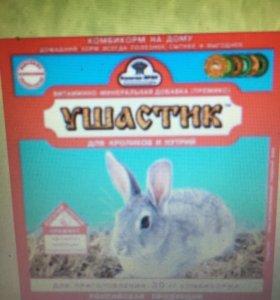 Премикс Ушастик для кроликов и нутрий (150г)
