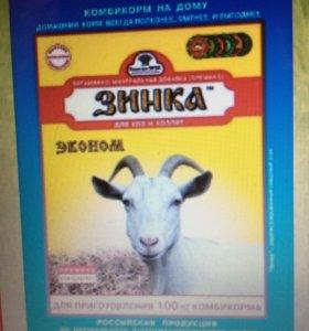 Премикс Зинка для коз,козлов и козлят (500г)