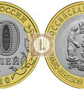 Монета ЯНАО