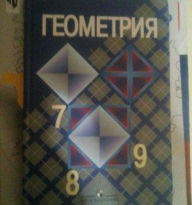 Учебник по геометрии для 7-9 класса